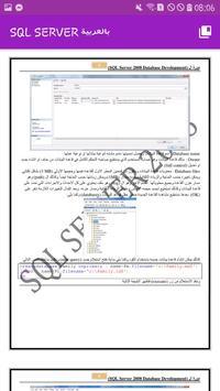 بالعربية SQL SERVER screenshot 2