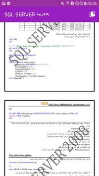 بالعربية SQL SERVER screenshot 4