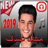 أغاني محمد عساف mp3 2019 mohamad assaf icon