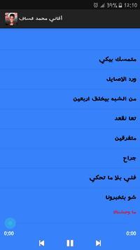 أغاني محمد عساف mp3 2019 mohamad assaf screenshot 3