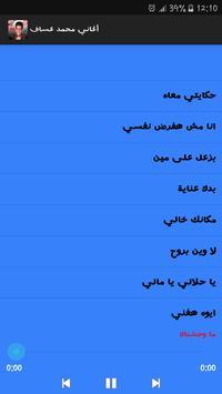 أغاني محمد عساف mp3 2019 mohamad assaf screenshot 1