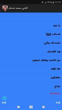 أغاني محمد عساف mp3 2019 mohamad assaf screenshot 2