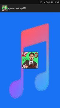 أغاني تامر حسني  tamer hosny poster
