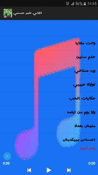 أغاني تامر حسني  tamer hosny screenshot 2