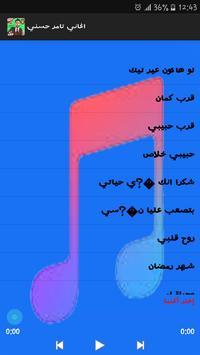 أغاني تامر حسني  tamer hosny screenshot 4