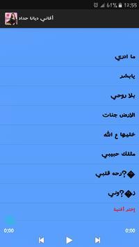 اغاني ديانا حداد 2019- diana hadad  screenshot 1