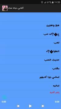اغاني ديانا حداد 2019- diana hadad  screenshot 2