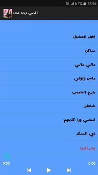 اغاني ديانا حداد 2019- diana hadad  screenshot 3