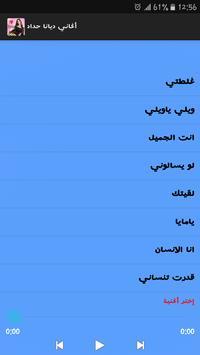 اغاني ديانا حداد 2019- diana hadad  screenshot 4