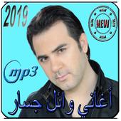 أغاني وائل جسّار Wael Jassar icon