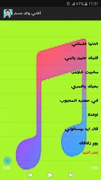 أغاني وائل جسّار Wael Jassar screenshot 3