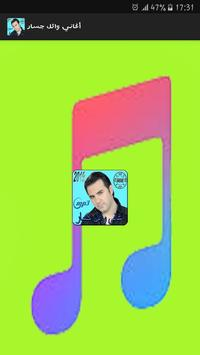 أغاني وائل جسّار Wael Jassar poster