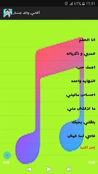 أغاني وائل جسّار Wael Jassar screenshot 1