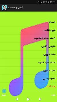 أغاني وائل جسّار Wael Jassar screenshot 4