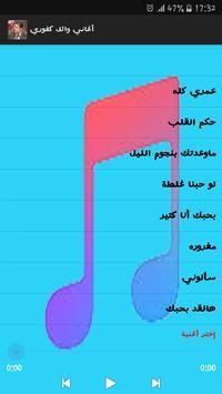أغاني وائل كفوري screenshot 3