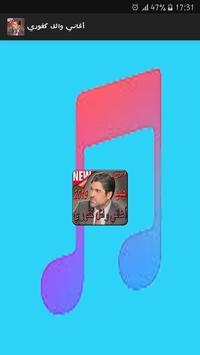أغاني وائل كفوري poster