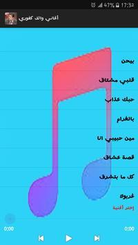 أغاني وائل كفوري screenshot 4