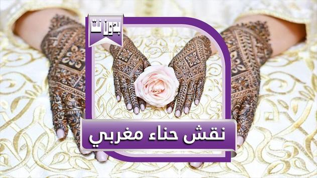 أجمل نقش حناء مغربي سهل poster