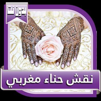 أجمل نقش حناء مغربي سهل screenshot 1