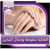 نصائح للعناية بنعومة وجمال اليدين icon