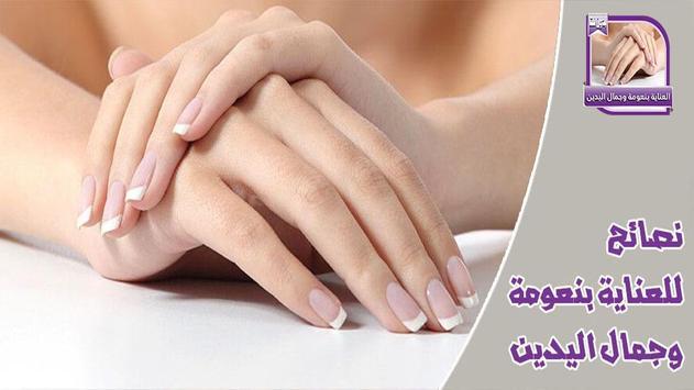 نصائح للعناية بنعومة وجمال اليدين poster