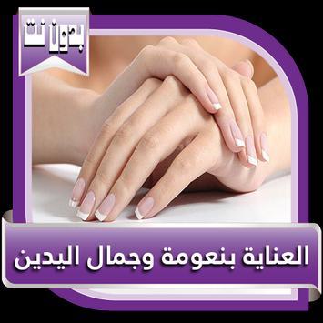 نصائح للعناية بنعومة وجمال اليدين screenshot 1