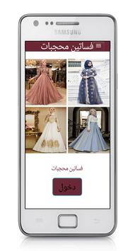 446a335d4 اجمل فساتين محجبات for Android - APK Download