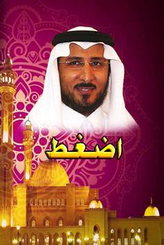 خالد القحطاني- القران الكريم - al qahtani screenshot 1
