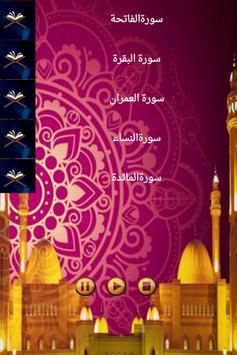 خالد القحطاني- القران الكريم - al qahtani screenshot 2