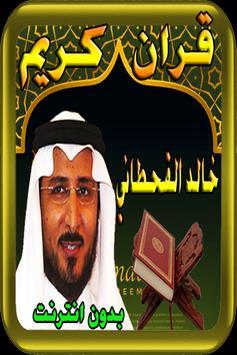 خالد القحطاني- القران الكريم - al qahtani screenshot 3