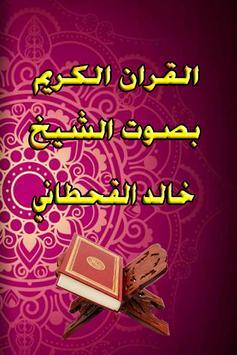 خالد القحطاني- القران الكريم - al qahtani screenshot 5