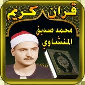 القران الكريم - محمد صديق المنشاوي  - minchawi icon