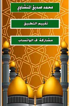 القران الكريم - محمد صديق المنشاوي  - minchawi screenshot 1