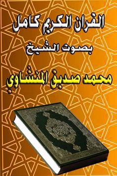 القران الكريم - محمد صديق المنشاوي  - minchawi screenshot 2
