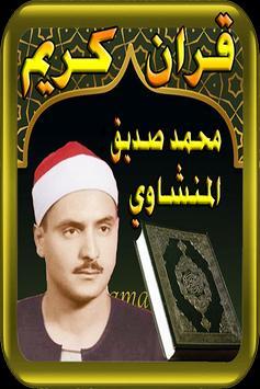 القران الكريم - محمد صديق المنشاوي  - minchawi screenshot 6