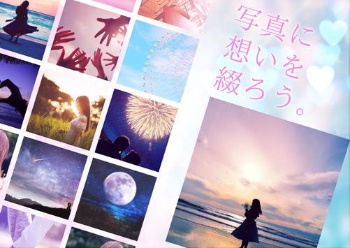 想いを綴ろう🌸写真にポエム💓独り言や恋愛つぶやき匿名SNS screenshot 4