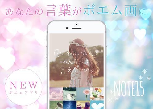 想いを綴ろう🌸写真にポエム💓独り言や恋愛つぶやき匿名SNS screenshot 1