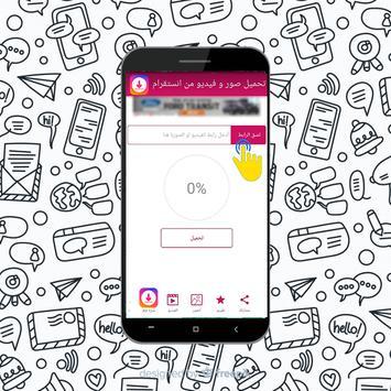 تحميل مقاطع و حفظ صور فيديو من انستقرام screenshot 2