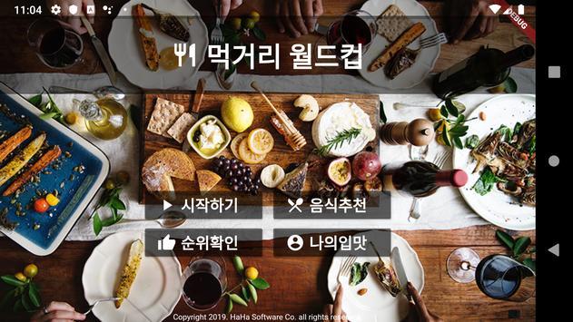 먹거리 월드컵 poster