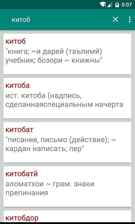 фото с таджикского перевод на русский хорошо