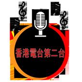 香港電台第二台 icon