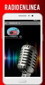 香港電台第二台 poster
