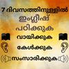 Malayalam to English Speaking 圖標