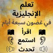 العربية إلى الإنجليزية 图标