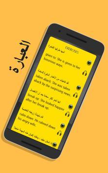 العربية إلى الإنجليزية 截图 3