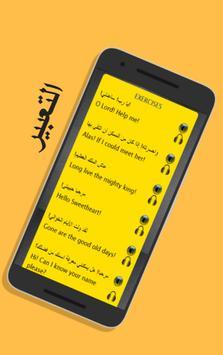 العربية إلى الإنجليزية 截图 1