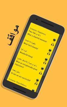 العربية إلى الإنجليزية 截图 2