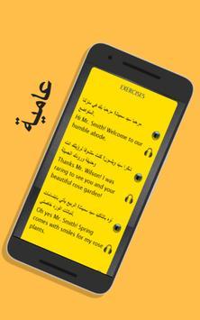 العربية إلى الإنجليزية 截图 4