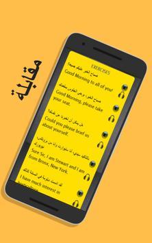 العربية إلى الإنجليزية 截图 6