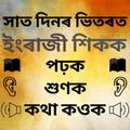 Assamese to English Speaking - English in Assamese